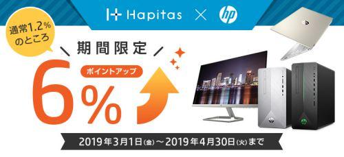 日本HPの製品が期間限定で1.2%還元から6%還元と大幅UP!!4月30日まで限定!!
