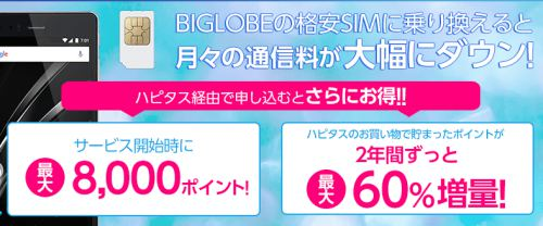 BIGLOBEモバイルにハピタス経由で契約すると最大で公式キャンペーンで32,194円+Gポイント7,000G+ハピタスポイント8,000ptが受け取れる!さらにハピタス経由でのショッピング還元率が60%倍増?!