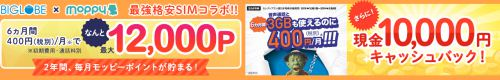 BIGLOBE × moppy スペシャルコラボ特典