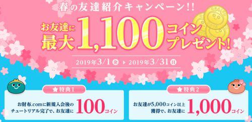 お財布ドットコムの登録キャンペーン!紹介での入会で1,100円の紹介ボーナス特典ゲット!