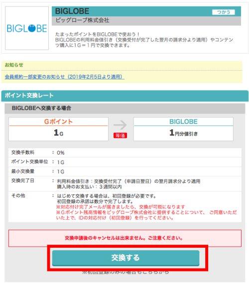貯めたGポイントはなんとBIGLOBEの料金割引やコンテンツ購入に使える!