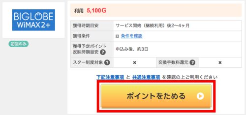 Gポイント経由でのBIGLOBE WiMAX 2+の申し込みで5,100Gゲット!
