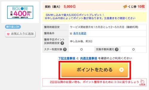 Gポイント経由でBIGLOBE モバイルに契約すれば5,000Gプレゼント!