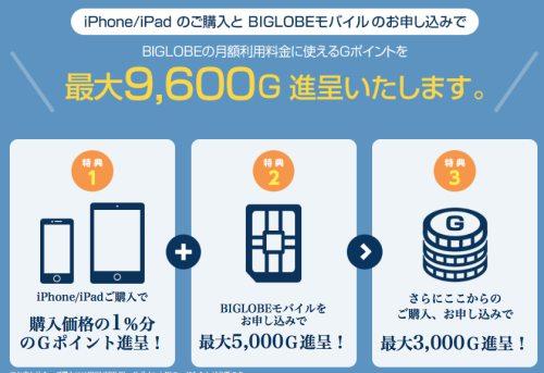GポイントキャンペーンページからiPhone/iPad購入とBIGLOBEモバイル契約で最大9,600Gが手に入るチャンス!!