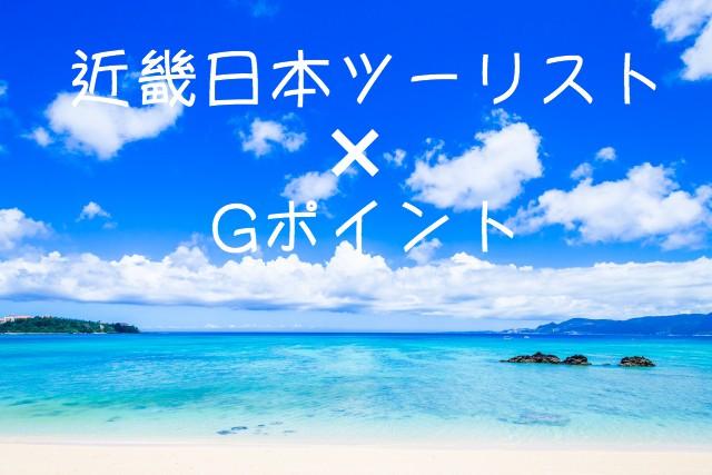 近畿日本ツーリストでの国内・海外ツアー予約でもGポイントはポイントサイト業界最高の2%還元を実現!