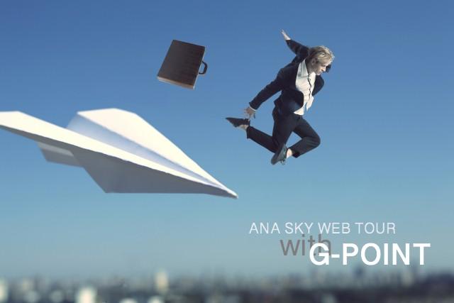 ANA SKY WEB TOUR with Gポイント