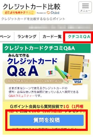 クレジットカード比較での質問の方法(スマホ)