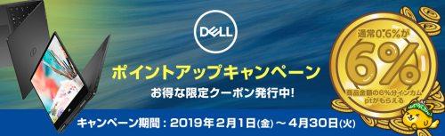 DELLのポイントアップキャンペーン!4月30日まで