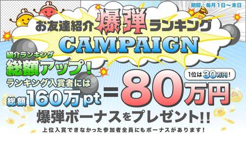 紹介者にも紹介された人にもWで賞金が出る『W爆弾ランキング』は賞金総額160万円に増額?!