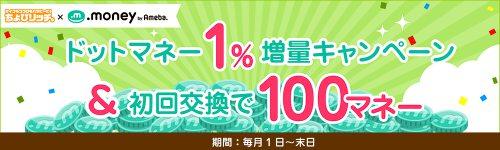 ドットマネー交換で1%増量&初回交換で100円分のボーナスが貰える!