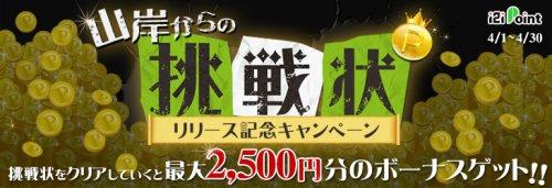 【山岸からの挑戦状】順次提示される条件を達成して2,500円稼ぎ上げろ!!