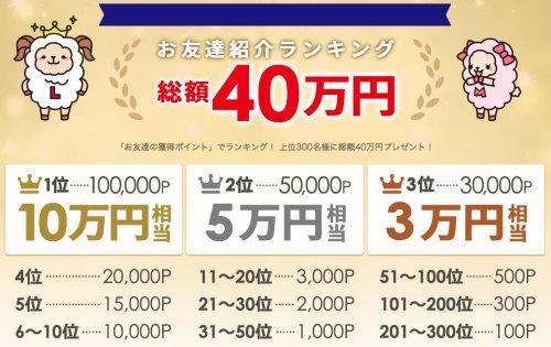 ライフメディア紹介者ランキング賞金