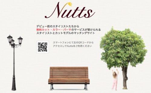 Nutts(ナッツ)