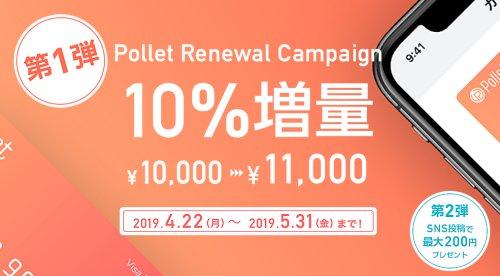 Polletへの初回交換でなんと10%増量キャンペーン開催中!5月31日まで限定