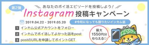 インスタグラム投稿キャンペーンで1,550円ゲット♪