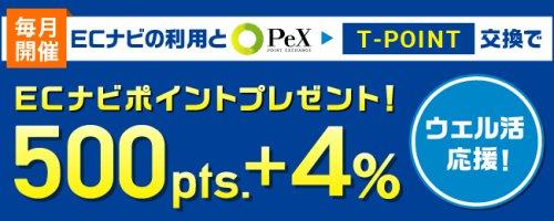 ウェル活応援キャンペーン!Tポイントへの交換で4%増量!
