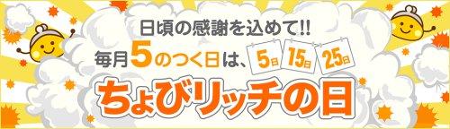 『ちょびリッチの日』がリニューアル!毎月0の付く日ではなく5のつく日に対象広告の還元率2倍!!