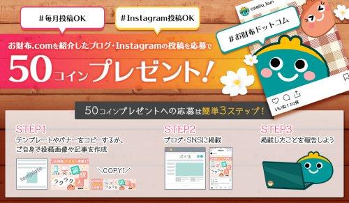 ブログやInstagramへお財布.comの紹介文を投稿で毎月50コインゲット♪
