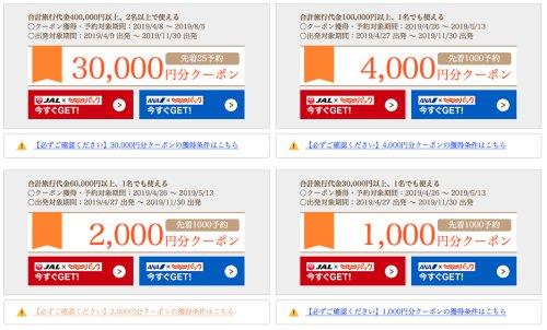 最大30,000円分のクーポン