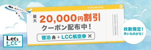 枚数限定宿泊+LCC航空券で使える割引クーポン