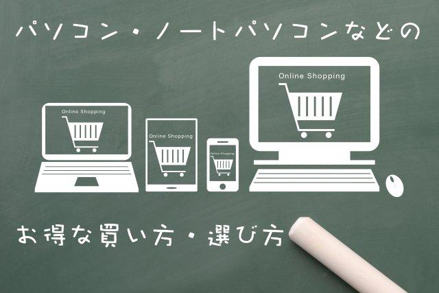 PC・ノートパソコンのお得な買い方・ネット通販でパソコン買うならどこで買うべき?