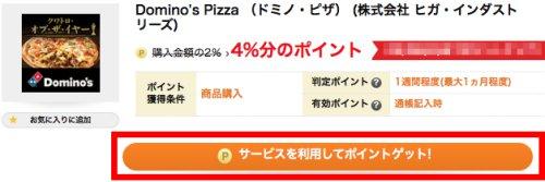 ドミノピザ・げん玉広告ページ