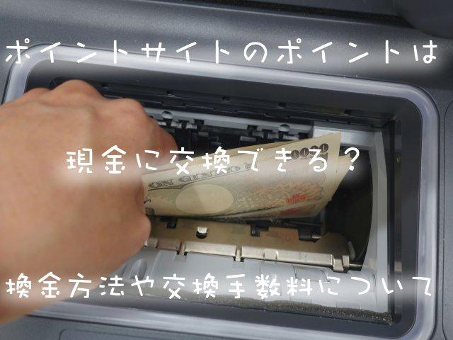 ポイントサイトのポイントは現金や電子マネーに交換できる?換金方法や交換手数料について