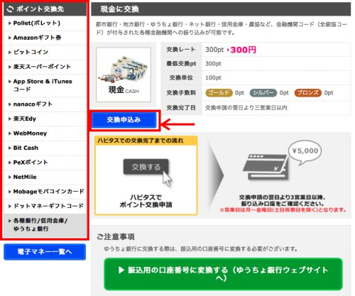 ポイント交換手続き(PC)2