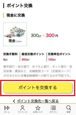 ポイント交換手続き(スマホ)3