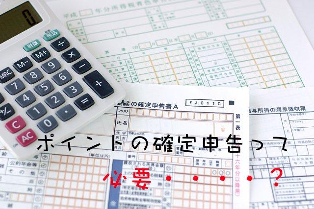 ポイントを現金や電子マネーに交換すると税金はかかる?確定申告が必要?