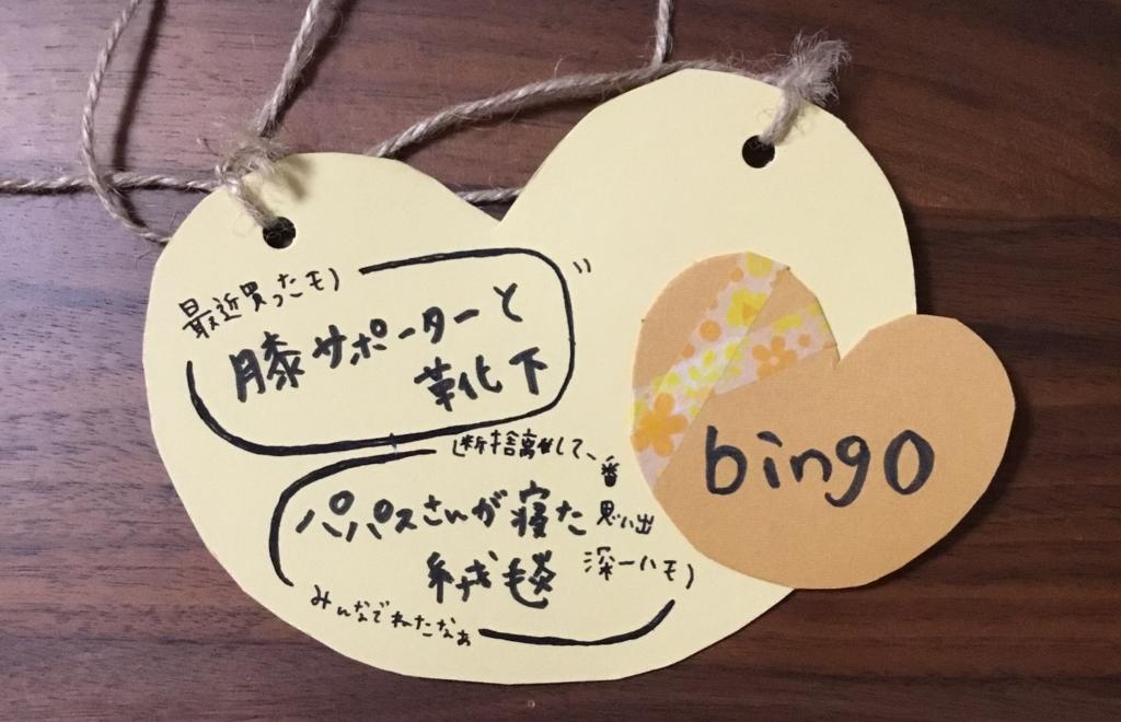 f:id:bingo-minimalist:20170108144516j:plain