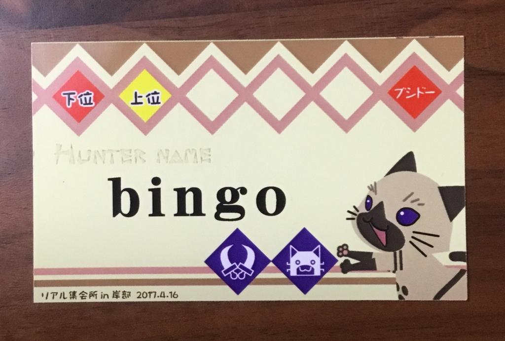 f:id:bingo-minimalist:20170416235807j:plain