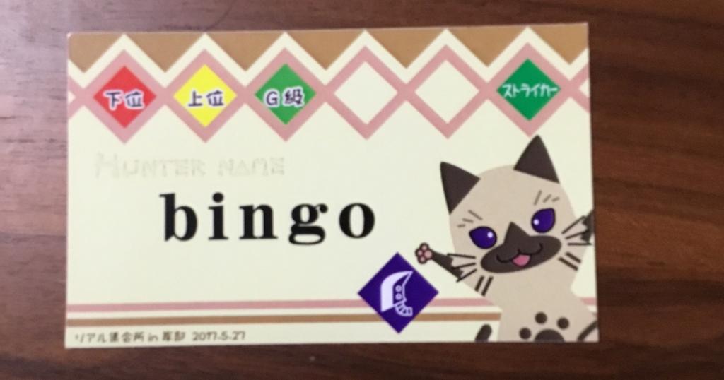 f:id:bingo-minimalist:20170529005734j:plain