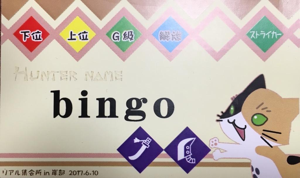 f:id:bingo-minimalist:20170612004821j:plain