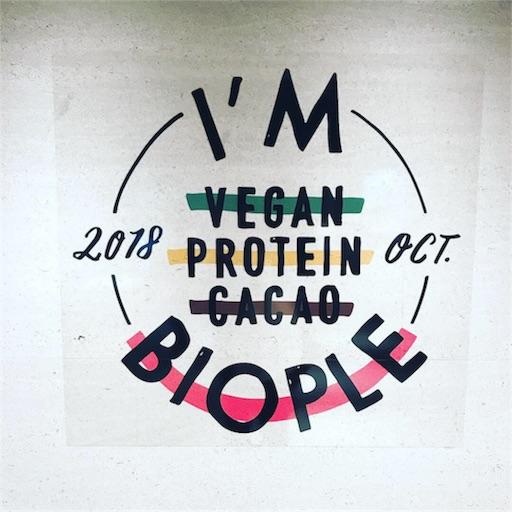 f:id:bio-life:20181004223745j:image