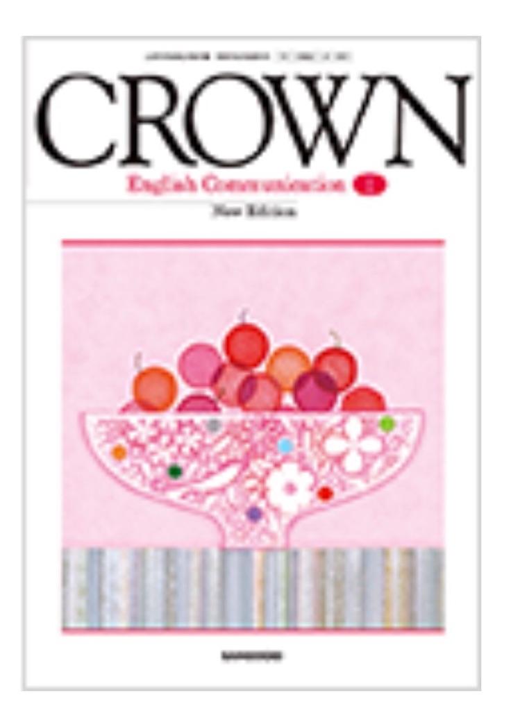 英語 crown3 和訳