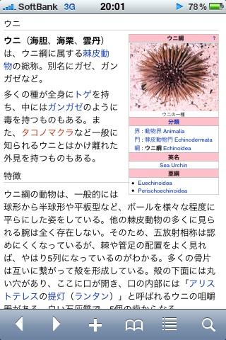 f:id:biost:20090820200439j:image:left