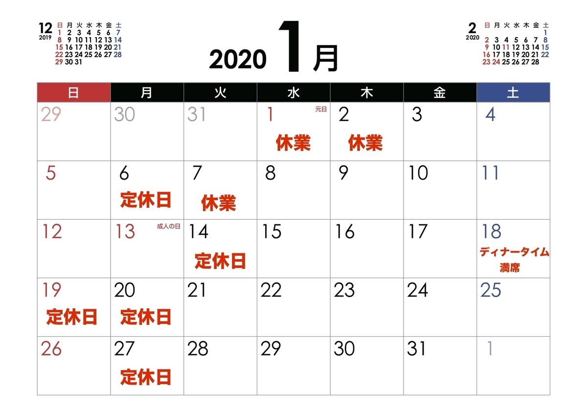 f:id:biryutei2:20200116154931j:plain
