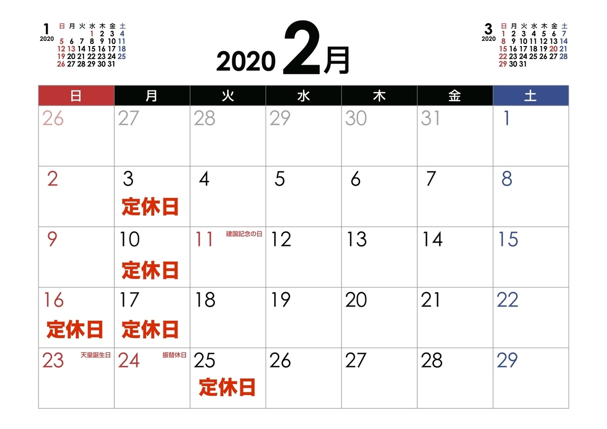 f:id:biryutei2:20200209103441j:plain