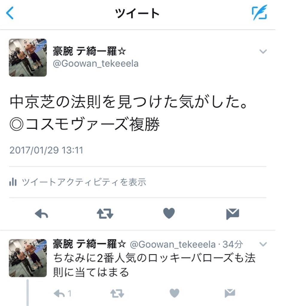 f:id:bishuniyoe:20170129135006j:image