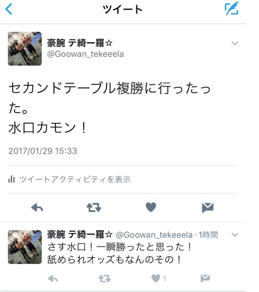 f:id:bishuniyoe:20170129170213j:image
