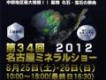 第34回 名古屋ミネラルショー2012-①