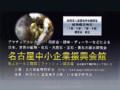 第34回 名古屋ミネラルショー2012-②