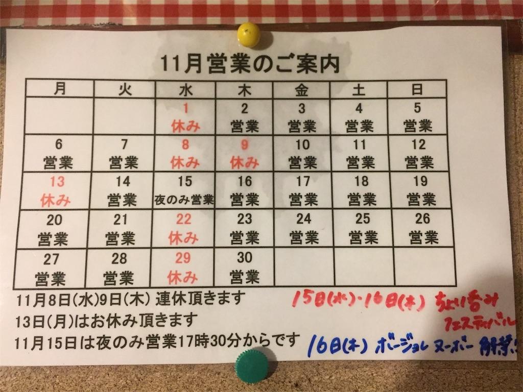 f:id:bistromusashinitta:20171031220502j:image