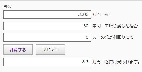 f:id:bisukoko:20170511185224p:plain