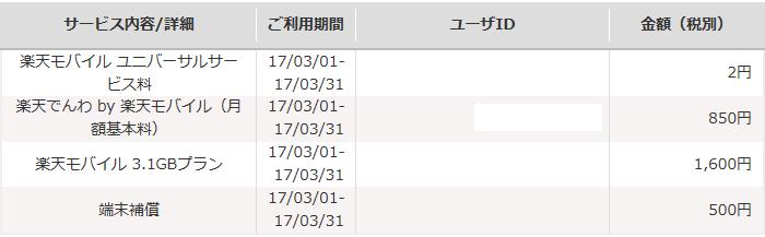 f:id:bisukoko:20170514080128p:plain