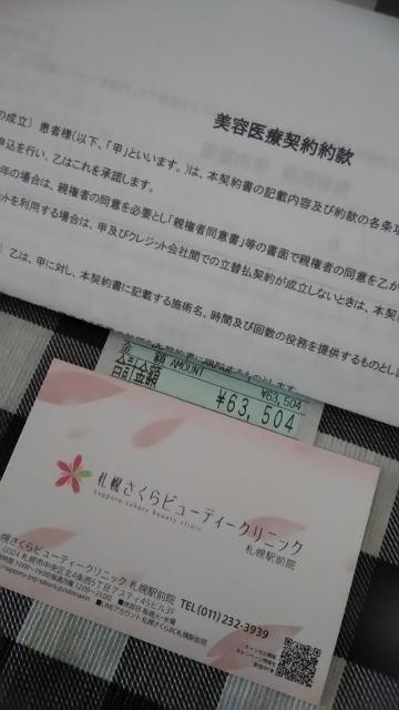 f:id:bisukoko:20180622083211j:plain