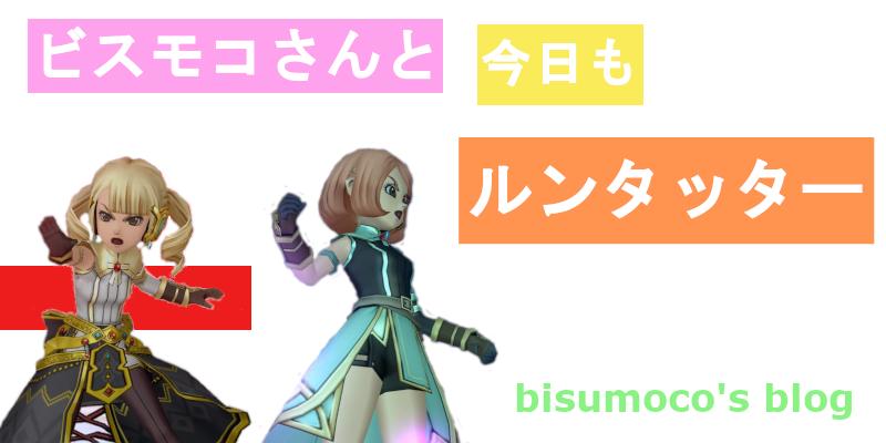 f:id:bisumoco:20200301080628p:plain