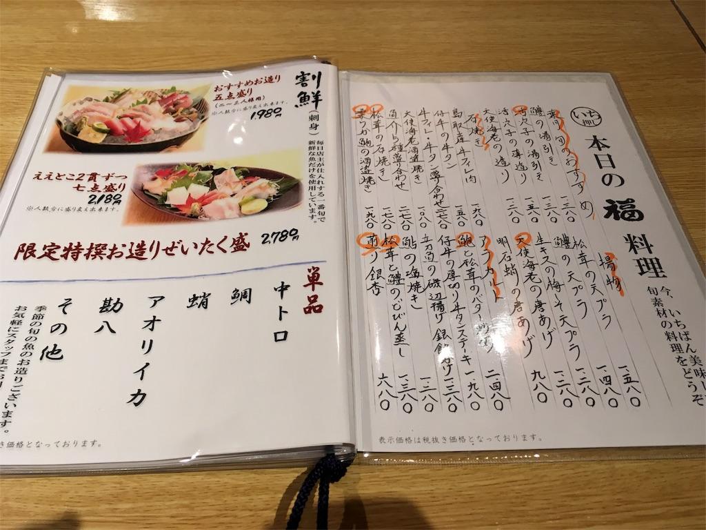 f:id:bisyoku:20160820174712j:image
