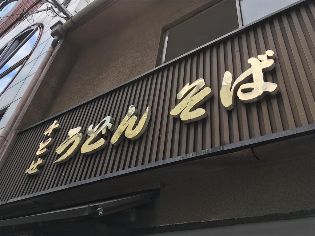 f:id:bisyoku:20160820175306j:image
